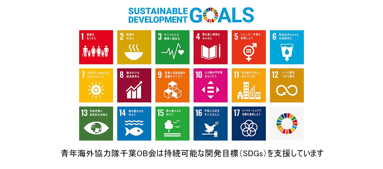 青年海外協力隊千葉OB会は持続可能な開発目標(SDGs)を支援しています